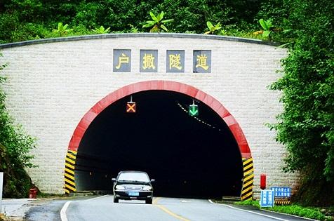 云南腾冲户撒隧道机电设备监控系统