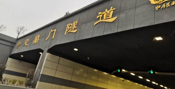 洛阳定鼎门隧道项目